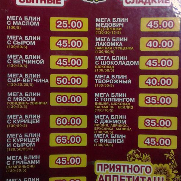 """меню кафе """"Мега Блин"""" г. Братск"""
