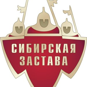 Сибирская застава