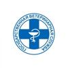 Центральная ветеринарная лечебница