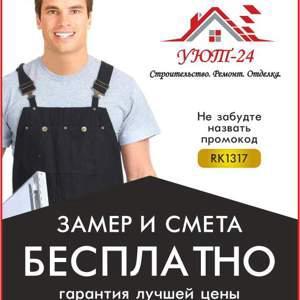 """""""Уют-24"""" ремонтно-отделочная компания"""