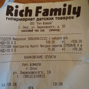 Магазин Рич Фэмили Самара Каталог