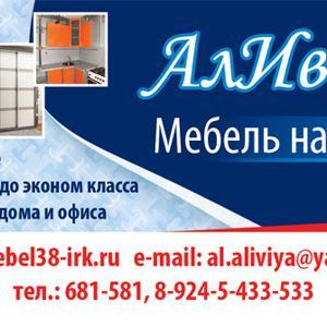 al.aliviya