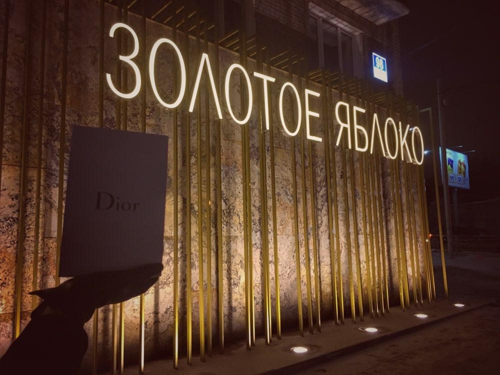 Магазин Золотое Яблоко Ростов