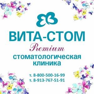 Вита-Стом, ООО