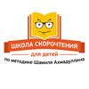 Школа Скорочтения и Развития Интеллекта по методике Шамиля Ахмадуллина