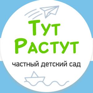 ТутРастут