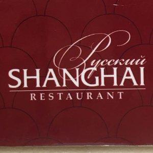 Русский Shanghai