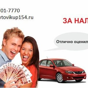 Автовыкуп154