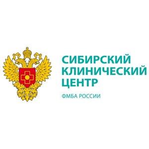 Федеральный Сибирский научно-клинический центр