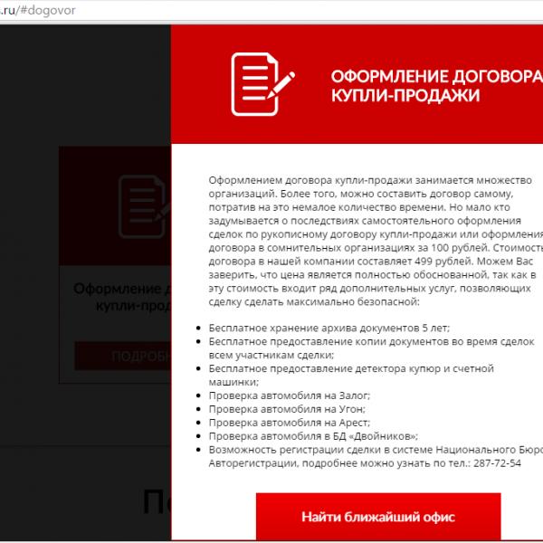 Изображение страницы с ценой услуги софициального сайта