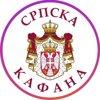 Српска Кафана