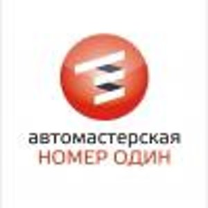 Автомастерская №1