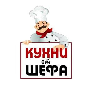 Кухни от шефа