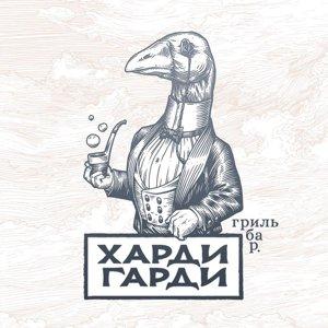 ХАРДИ ГАРДИ