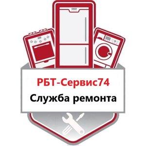 РБТ-Сервис74