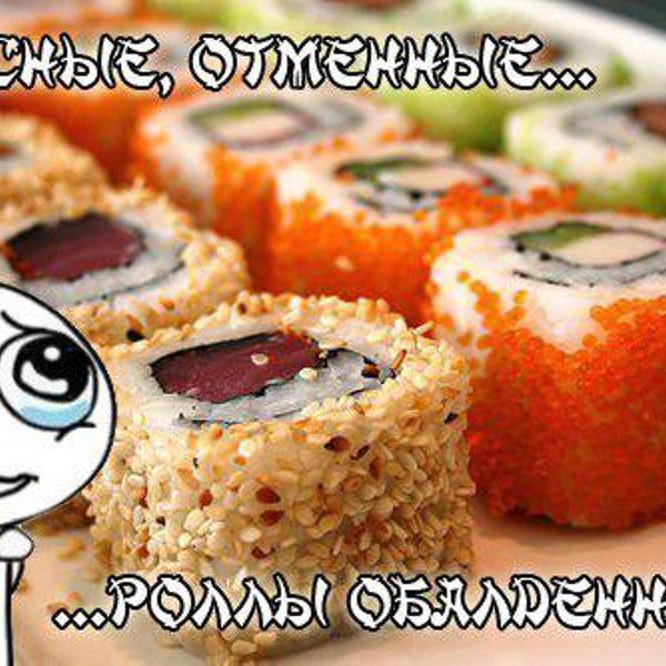 Днем рождения, картинки суши роллы с надписями