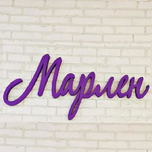 Марлен