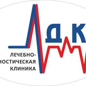 Лечебно-диагностическая клиника, ООО