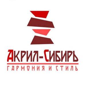 Акрил-Сибирь
