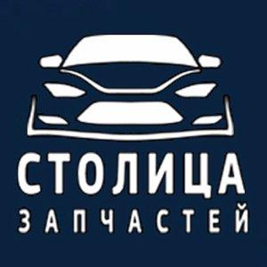 Авто Столица Запчастей
