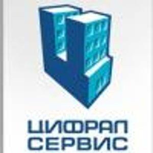 Цифрал-Сервис Сибирь, ООО