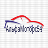 АльфаМоторс54