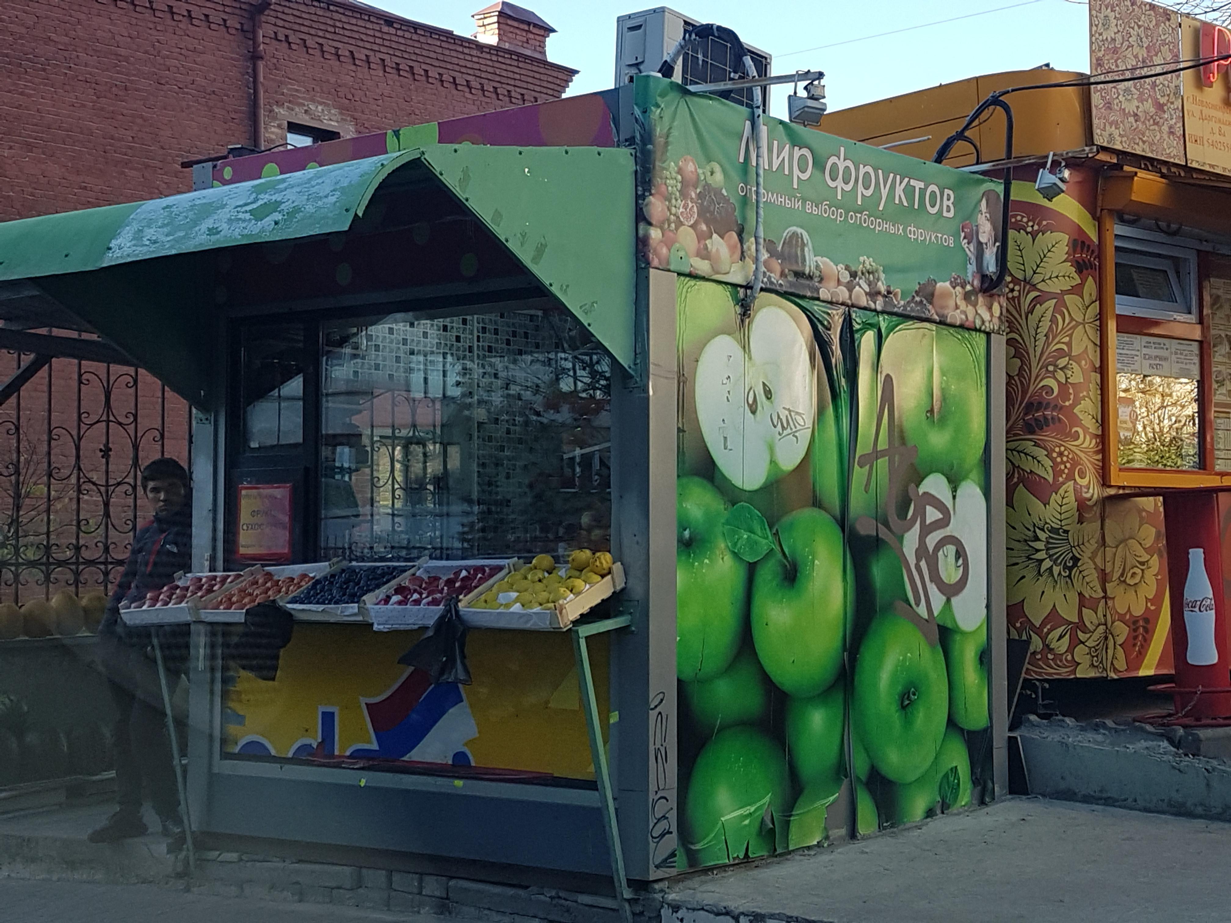 витрина овощи фрукты палатка закрытая картинка посадки ухода, особенности