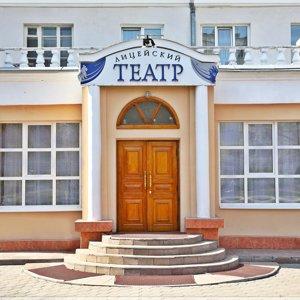 Драматический Лицейский Театр