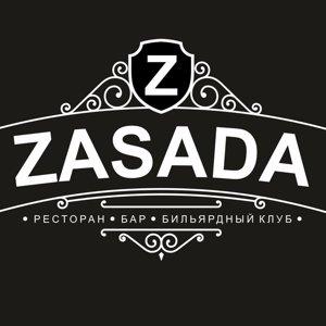 Zасада