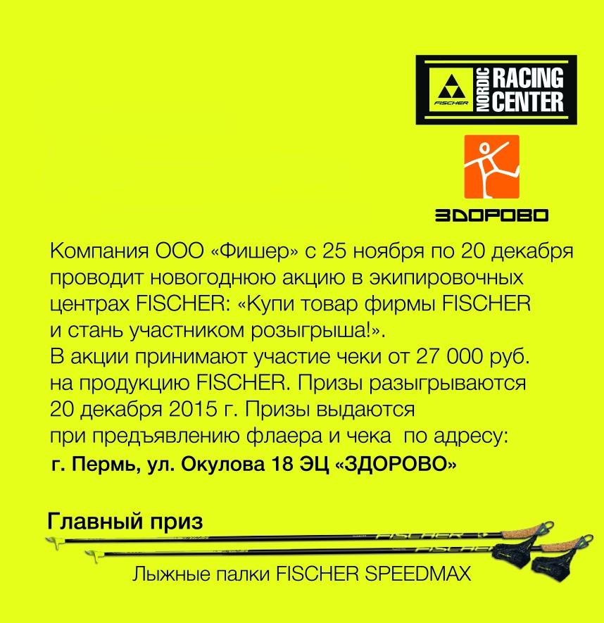 Здорово, спортивно-экипировочный центр в Перми на Окулова, 18 — отзывы,  адрес, телефон, фото — Фламп 084eabd37d2