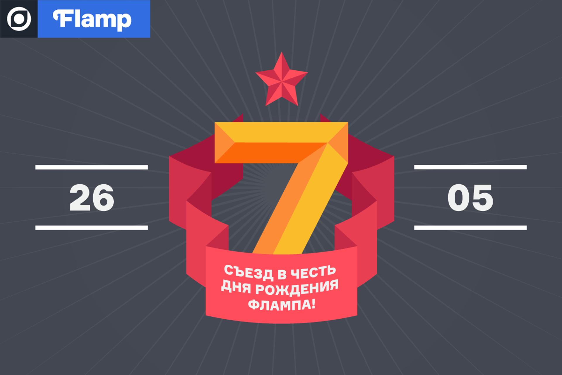 Советский день рождения: назад в 60-е