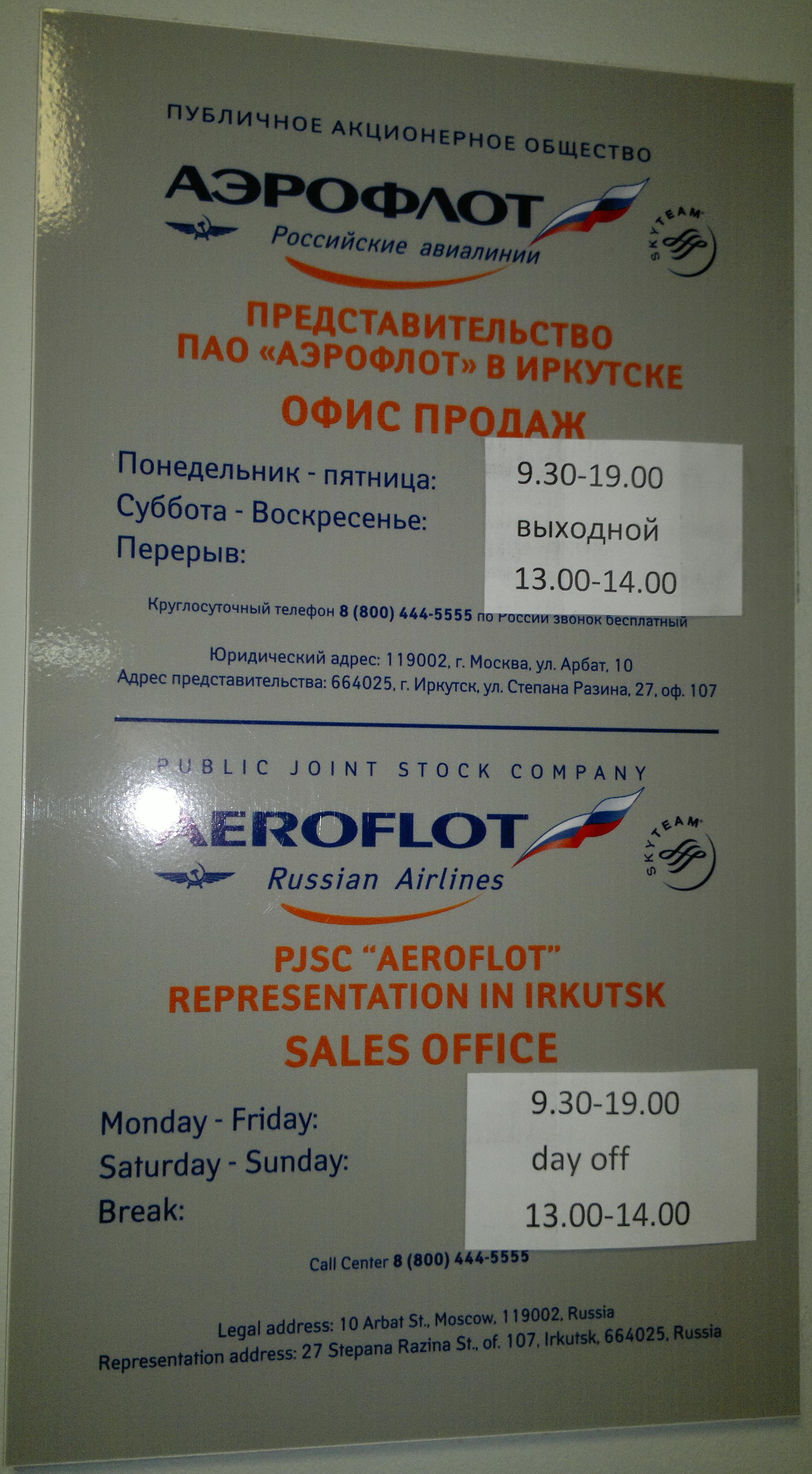 пао аэрофлот официальный сайт контакты адрес кредит на вторичное жилье в минске