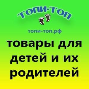 ТОПИ-ТОП