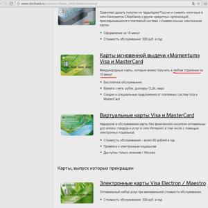 Сибирский банк сбербанка россии г новосибирск официальный сайт реквизиты