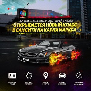 АВТОШКОЛА54, ООО