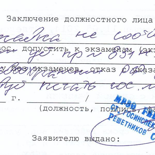 офф отказ сотрудника ГИБДД на заявлении