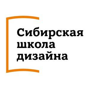 Сибирская Школа Дизайна, ООО