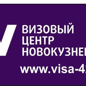 Визовый центр Новокузнецка