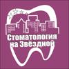 Стоматологический центр на Звездной, ООО