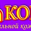 КОРС-К