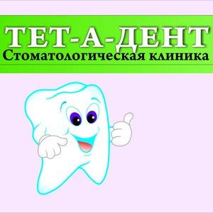 Тет-а-Дент