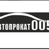 Автопрокат 005