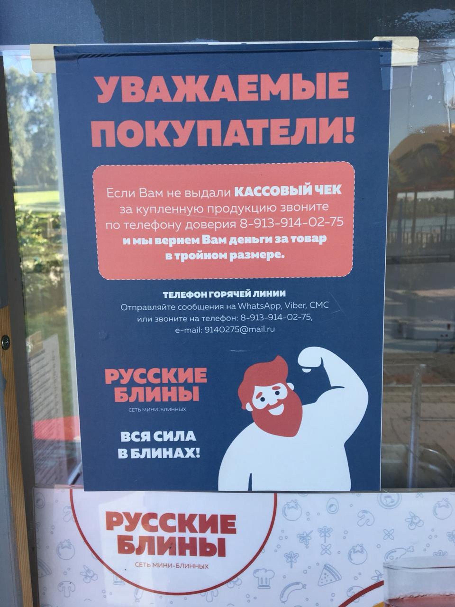русские деньги телефон горячей