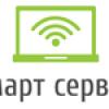 СМАРТ СЕРВИС