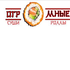 Огромные суши