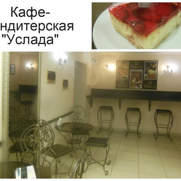 """г.Волгоград,кафе-кондитерская  """"Услада"""""""