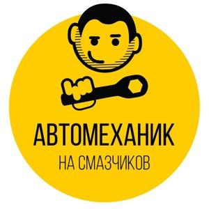 Автомеханик на Смазчиков