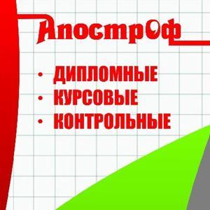 apostrof2005