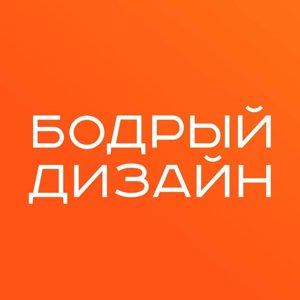 Бодрый дизайн, ООО