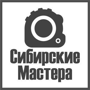 Сибирские мастера